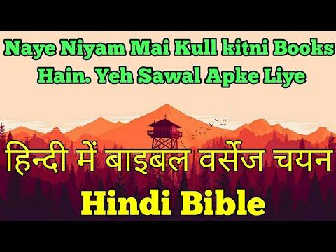Hindi Bible Verses हिन्दी में बाइबल वर्सेज चयन Yahunna 19 By Prashant  samuel Bible In Hindi
