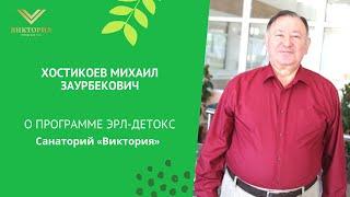 Интервью с Михаилом Хостикоевым о программе Детокс по Левину