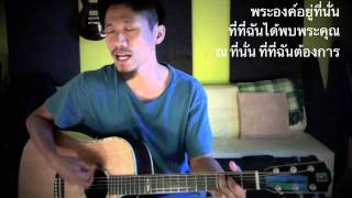 เพลง The Lost Son (Acoustic Version)
