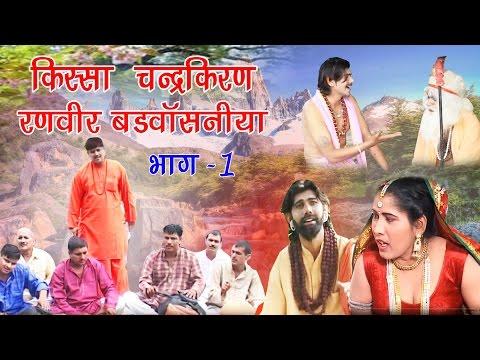 किस्सा चन्द्र किरण भाग 1 || Kissa Chandra Kiran Vol 1 || Ranveer Badbasaniya  Haryanvi Film