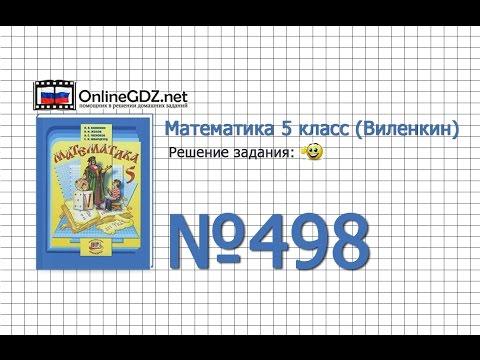 Задание № 498 - Математика 5 класс (Виленкин, Жохов)