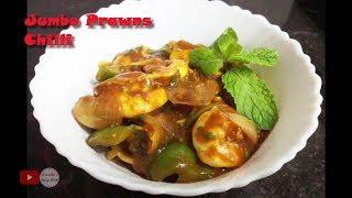 Jumbo Prawns Chilli  Delicious Prawns Recipe  Ready in 20 mins