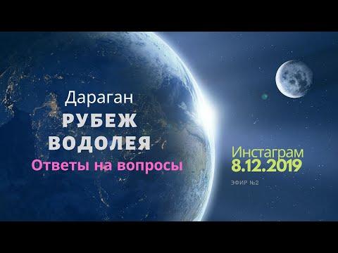 Эфир Дарагана инстаграм 8.12.2019 - Рубеж Водолея - ответы на вопросы