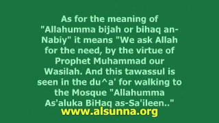Meaning of Allahuma Salli ^Ala Muhammad معنى اللهم صل على محمد
