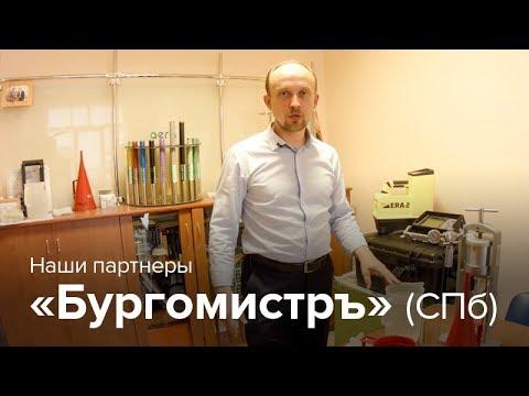 Наши партнёры: ООО «Бургомистръ» (СПб). Ремонт редукторов гидромоторов, электродвигателей.