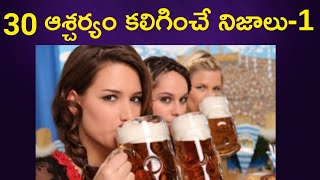 30 Interesting & Mindblowing Facts In Telugu | Unknown Facts You Never Heard Of