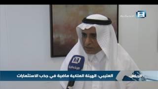 العتيبي: الهيئة الملكية ماضية في جذب الاستثمارات