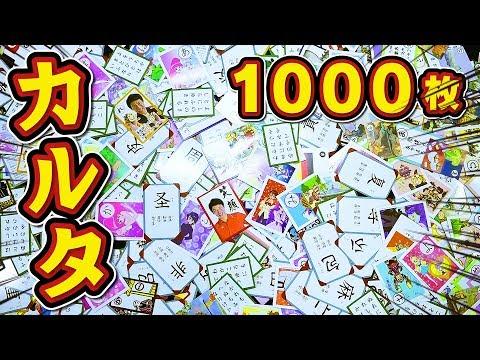 【東大生混乱】カルタ10種類まぜたらムズすぎww1000枚使って大乱闘【10倍かるた】