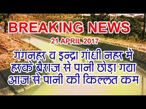 Ganges canal water release for ganganagar | latest news of rajasthan Gangangar