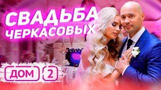 Свадебный танец Черкасовых /Свадьба Андрея Черкасова из Дома-2