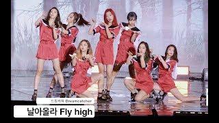 드림캐쳐 Dreamcatcher[4K 직캠]날아올라 Fly high@170724 Rock Music