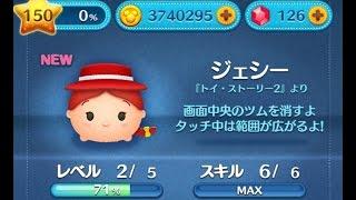 1月12日に追加された新キャラクターのジェシーを使って初プレイした動画...