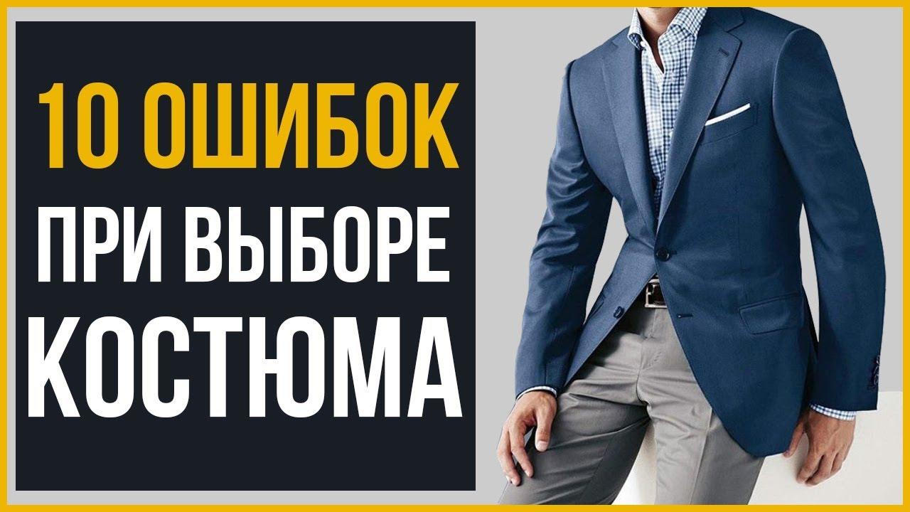 6f85b814d 10 ОШИБОК при Выборе Костюма | Как Выбрать Костюм - YouTube