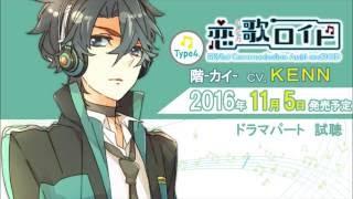 恋歌ロイドType04:階-カイ-(cv.KENNさん) ドラマ&キャラソン試聴 #恋歌ロイド