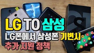 LG TO 삼성(LG폰에서 삼성폰 기변시 추가 지원하는…