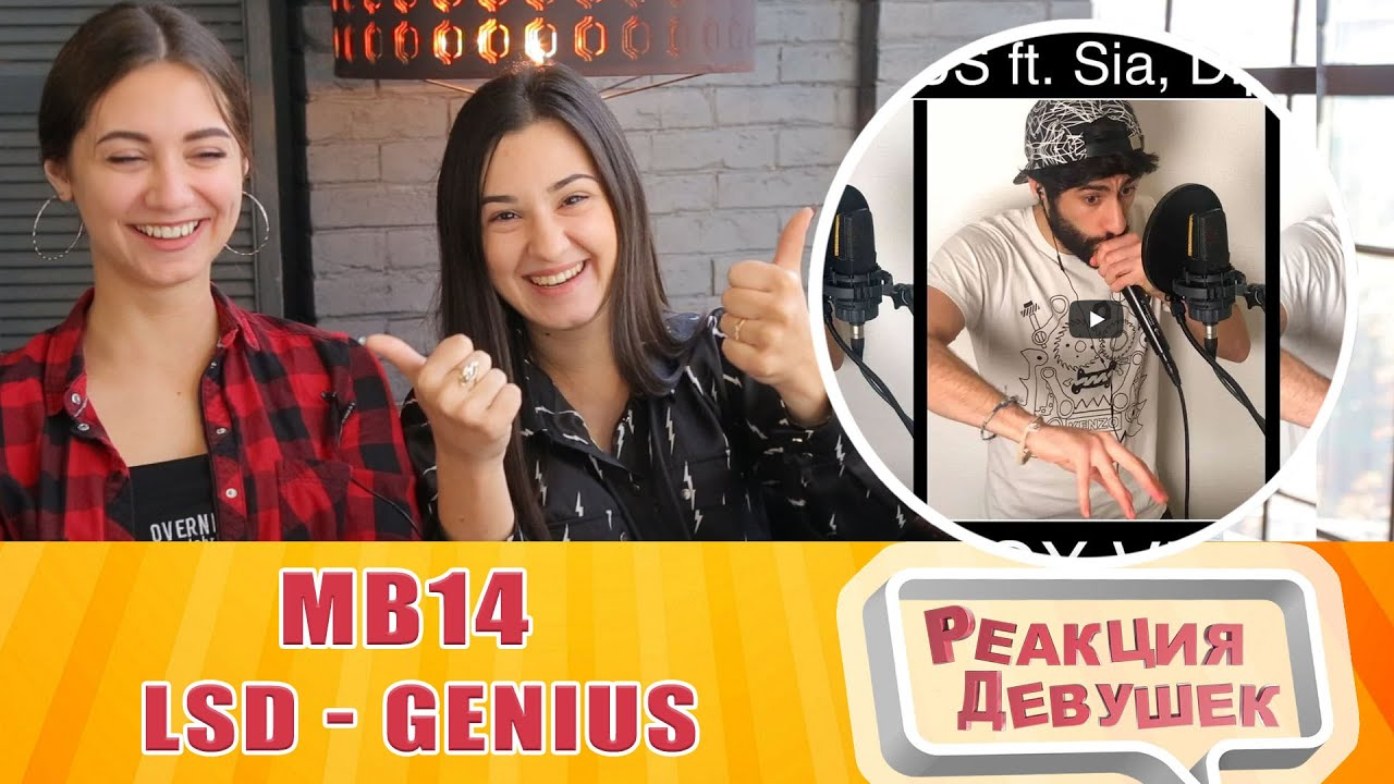 Реакция девушек - MB14 LSD - Genius ft. Sia, Diplo & Labrinth / Beatbox cover by MB14 (Loopstation)