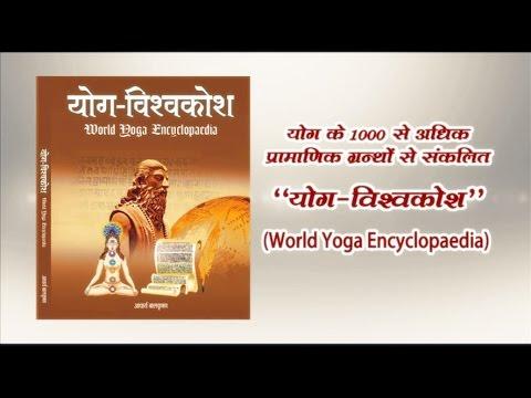 """World Yoga Encyclopedia"" Book Inauguration Ceremony: New Delhi | 20 June 2015"
