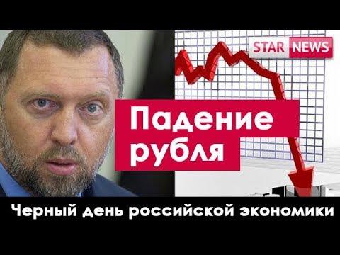 САНКЦИИ! ПАДЕНИЕ РУБЛЯ! Крах российской экономики! Россия 2018 - Смотреть видео онлайн