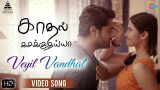 Kadhal Kasakuthaiya | Veyil Vandhal Song Video | Dhruvva | Venba | Dharan Kumar | Dwarakh Raja
