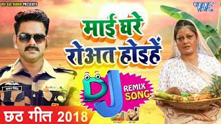 pawan-singh-chhath-puja-dj-mix-2019-bhojpuri-new-chhath-puja-song-2019-dj-dj-chhath-geet-mp3
