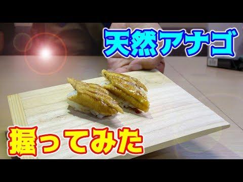 釣った天然アナゴをお寿司にして寿司パーティー!!