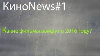 КиноNews#1 - Какие Фильмы выйдут в 2016 году? - ТОП 16
