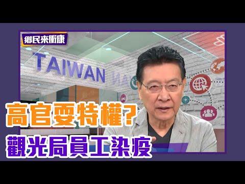 WHO值得台灣加入嗎?趙少康:美國應提案讓台灣加入WHO! 【Live】鄉民來衝康