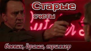 Старые счеты 2019/ трейлер/ боевик/ драма