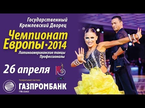 2014 WDC Open European Professional Latin-American Championship (record of live broadcast)
