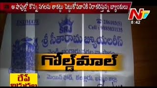 Scams in jewellery Shops At Khammam District - Be Alert