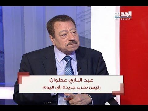 الحدث-عبد الباري عطوان