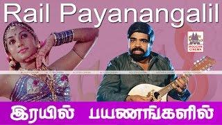 RAIL PAYANANGALIL TAMIL FULL MOVIE இரயில் பயணங்களில் | T. ராஜேந்தர்