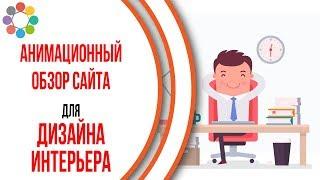 Пример продающего видео для сайта Интерьеры для Бизнеса. Анимационный рекламный ролик
