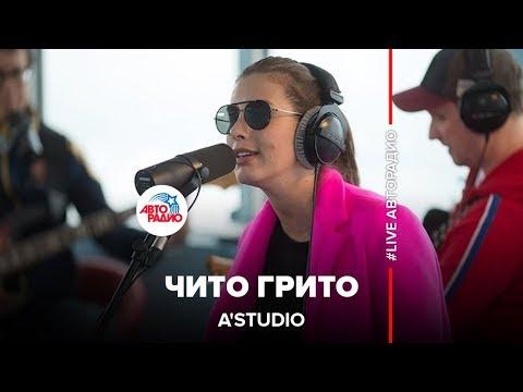 A'Studio - Чито грито (из к/ф «Мимино») #LIVE Авторадио