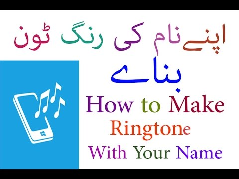 How to Make Your Own Ringtone (with Pictures) - wikiHow