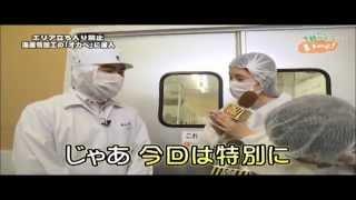 2014/7/5放送 テレビ愛媛「ふるさと絶賛バラエティいーよ」に、株式会社...