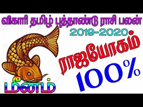 மீனம் விகாரி தமிழ் புத்தாண்டு பலன்கள் 2019-2020 | Meenam Vikari Tamil Puthandu Rasi Palan 2019