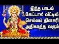 Amman Powerful Bhati Padal | Sree Mahalakshmi Tamil Padalgal | Best Tamil Devotional Songs