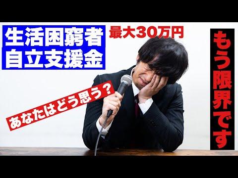 【生活困窮者自立支援金】最大30万円の支援金に現場が異議 あなたはどう思う?