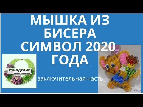 Мышка из бисера. Символ 2020 года.Заключительная часть.