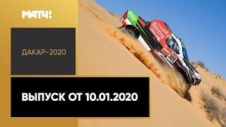 «Дакар-2020». Выпуск от 10.01.2020