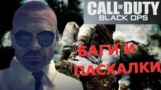 Пятая подборка багов и пасхалок Call of Duty: Black Ops