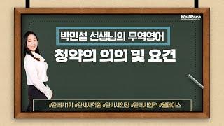 관세사 시험 1차 무역영어 박민설관세사 '청약의 의의'…
