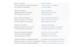 Русский - итальянский . бесплатный курс 100 уроков +