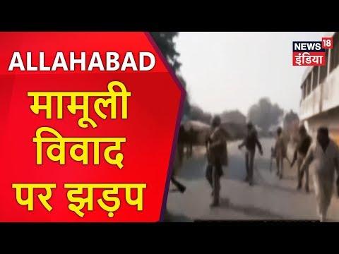 Allahabad: मामूली विवाद पर झड़प | UP News Today | News18 India
