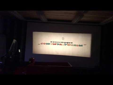 Ну, погоди ! Фильмокопия 35 мм, кинопоказ весна 2020