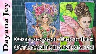 Лесные феи / Раскраска-антистресс / Обзор