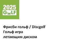 Как Фрисби гольф, Disc golf использовать на тимбилдинге? | 2025golf
