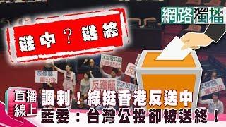(網路獨播版)諷刺!綠挺香港反送中 藍委:台灣公投卻被送終!《直播線上》20190618-3