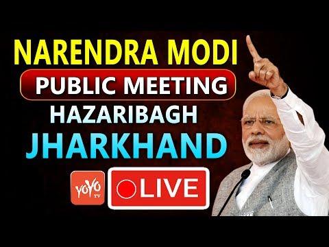 PM Modi LIVE   Public Meeting At Hazaribagh Jharkhand   BJP LIVE   #NarendraModi   YOYO TV Channel